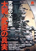 ushio-yamato